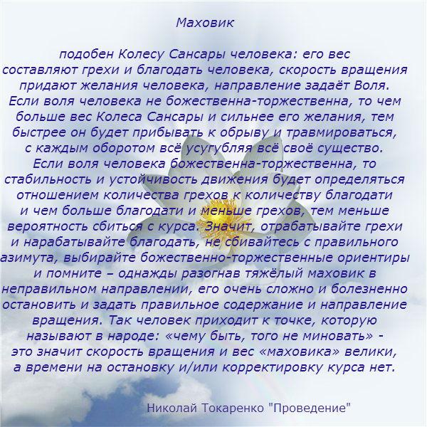 Маховик